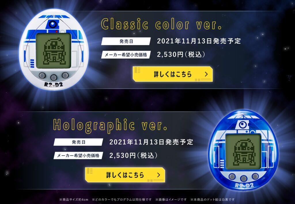 R2-D2 たまごっち